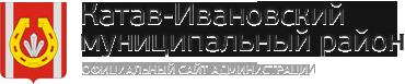 Официальный сайт администрации Катав-Ивановского муниципального района Челябинской области