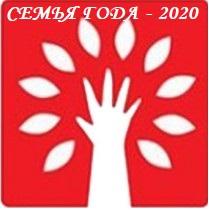 Семья года - 2020